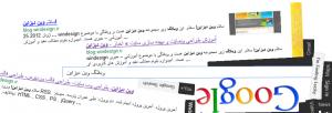 گوگل را داغون کنید!